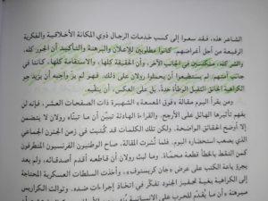 """Textauszug aus """"Die Welt von Gestern"""" in arabischer Sprache. Foto: Mohammed Ghith al Haj Hossin"""